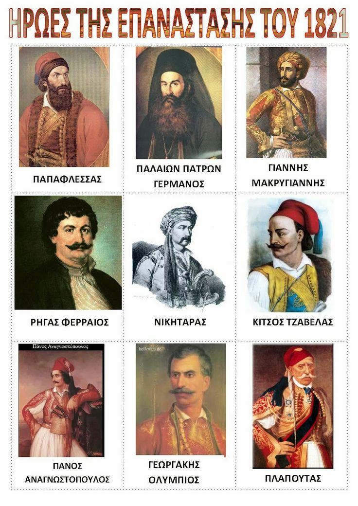 Ηρωες του 1821 και τραγουδια
