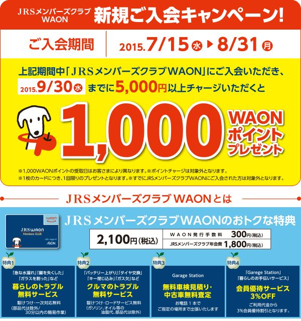 JRSメンバーズクラブWAON 新規ご入会キャンペーン!