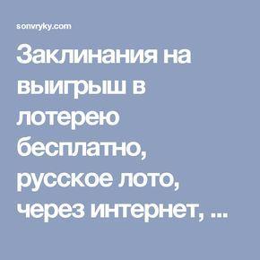 Заклинания на выигрыш в лотерею бесплатно, русское лото, через интернет, ютуб, 5 из 36, 6 из 45, 7 из 49, в лотерейный билет, магия, мощный заговор, отзывы, простые заговоры, ритуалы, сильное заклинание, на удачный, форум, чтобы выиграть |