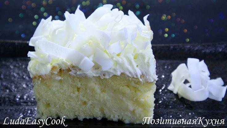 Кокосовый торт ТРИ МОЛОКА Самый вкусный и нежный пирог ТРИ МОЛОКА Coconu...