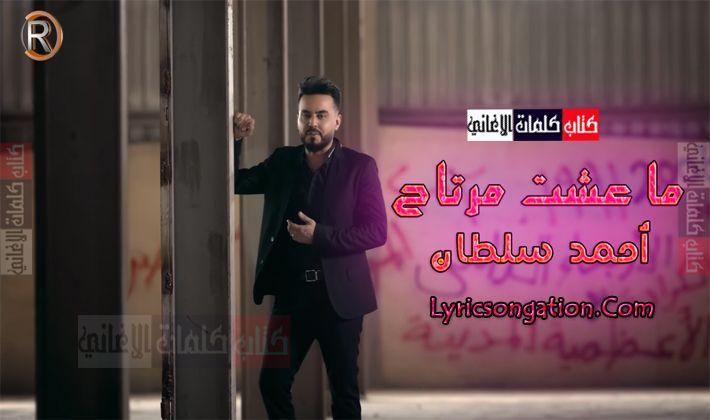 كلمات اغنية ما عشت مرتاح احمد السلطان