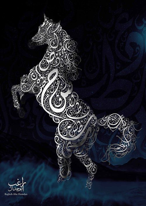 The Horse Arabic Typography by Ragheb Abu Hamdan