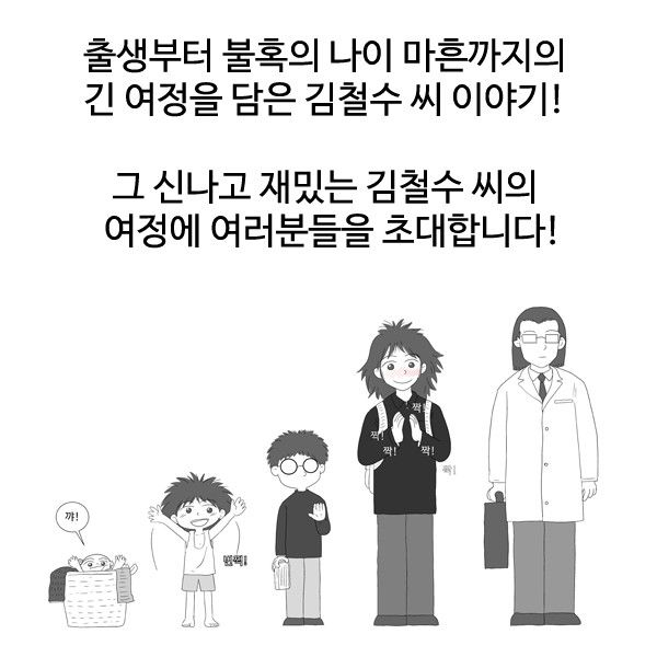 (드라마)어쩌면 운이 좋을지도 모를<br>김철수 씨의 사연.