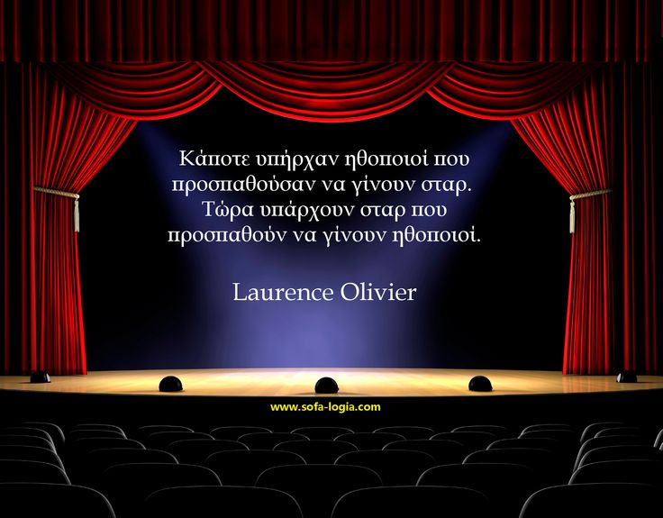 Περισσότερα αποφθέγματα για το θέατρο στο http://www.sofa-logia.com/categories/theatro