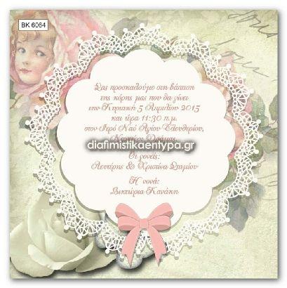 ΒΑΠΤΙΣΗ ΟΙΚΟΝΟΜΙΚΑ προσκλητηρια βαπτισης floral, invitation, vintage