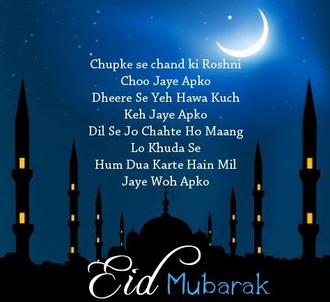 Eid-Mubarak-HD-Images-Greeting-Cards-7