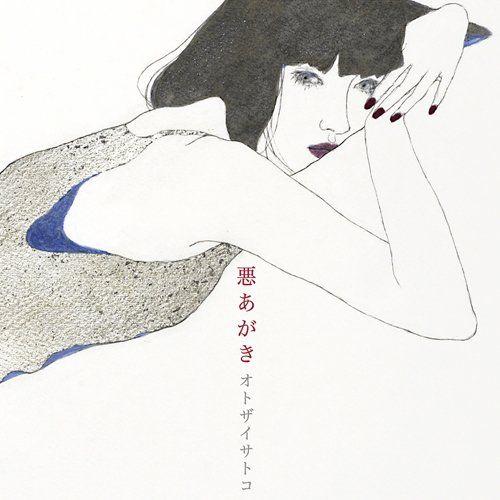 「選曲なう」(2017/11/2更新)◇「心に嵐を/オトザイサトコ」悪あがきより、お送りします♪