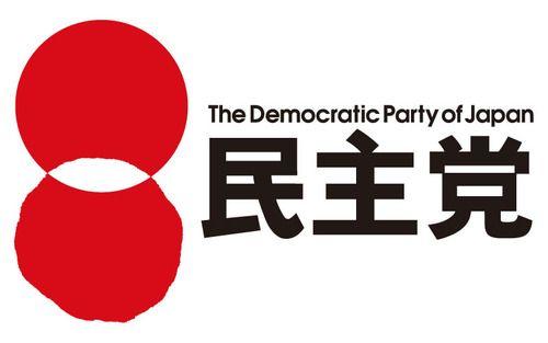 東電のロゴは永井一正デザイン、民主党のロゴは浅葉克己デザイン|freeml