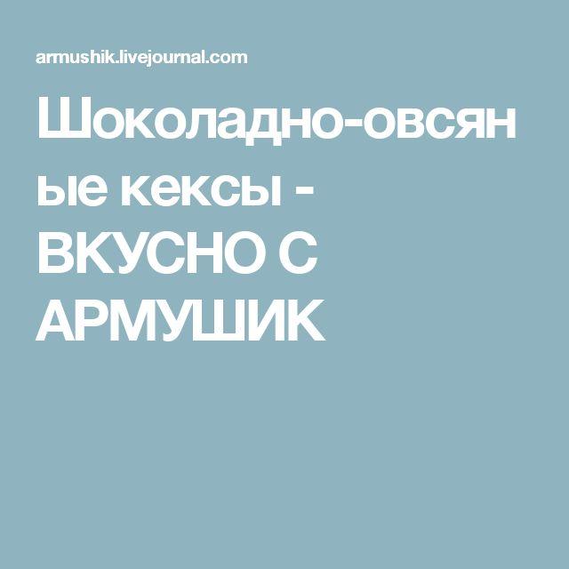 Шоколадно-овсяные кексы - ВКУСНО С АРМУШИК