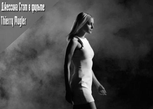 Лицом к лицу. Джессика Стэм в новом мини-фильме от Thierry Mugler - 6 Марта 2015 - #ThierryMugler #AKNews