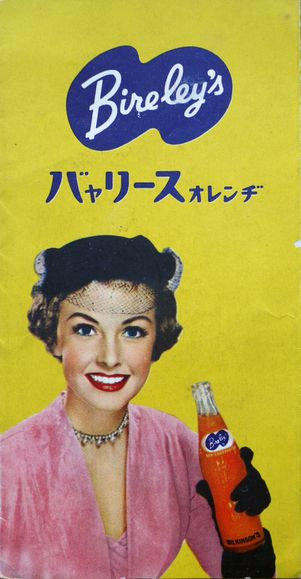 Bireley's Ad (Japan)