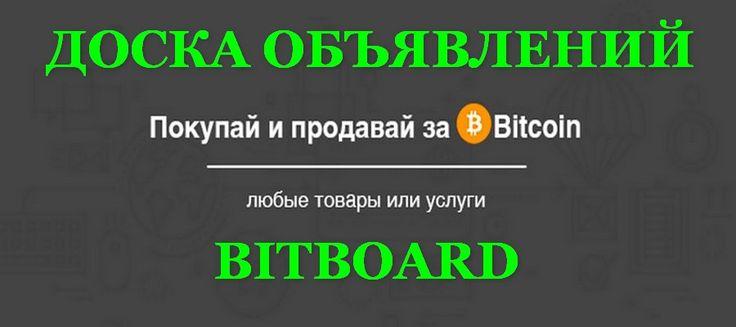 """https://bitboard.trade/r/95E5B3 - Новая уникальная доска объявлений """"BitBoard"""" по покупке или продаже товаров за Bitcoin. На площадке представлено 14 рубрик - от одежды до транспорта. Как и на обычных досках объявлений -""""АВИТО""""/""""ЮЛА"""" здесь Вы можете подать свое объявление о продаже, оказание услуг и конечно же покупать понравившийся товар за Bitcoin. Простая регистрация, которая занимает 1 минуту. Сразу после регистрации можно подавать объявления! Всем удачных сделок!"""