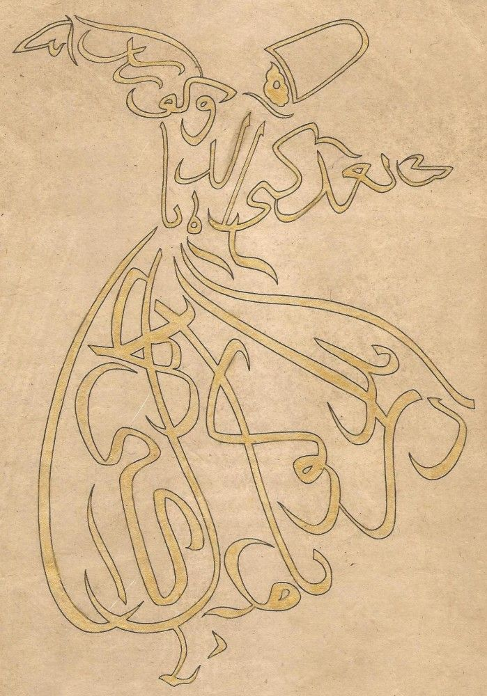 Dervish Dancer Islamic Calligraphy. The art presented depicts a whirling Dervish dancer with a remarkable symmetry in the composition. It is certainly a piece to own for Islamic art lovers.