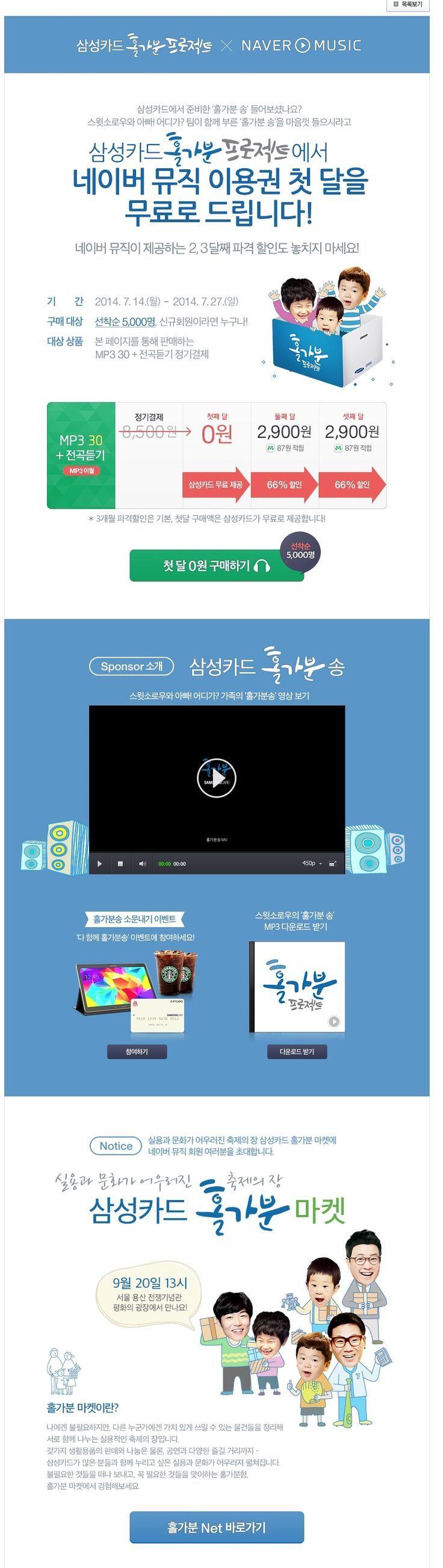 [삼성카드X네이버뮤직] 홀가분 프로젝트에서 뉴이버 뮤직 이용권 첫 달을 무료로 드립니다!
