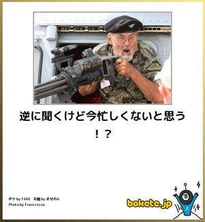 軍事bokete(ボケて)秀逸ボケ – NAVER まとめ
