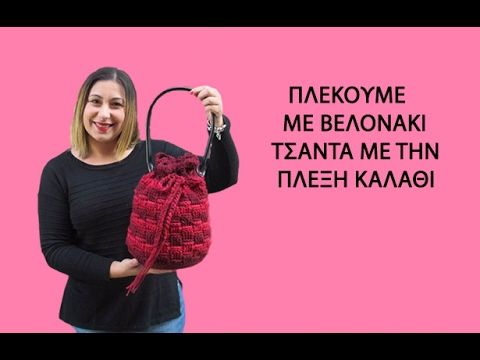 Πλεκουμε Τσαντα με την Πλεξη Καλαθι (Greek Version) - YouTube