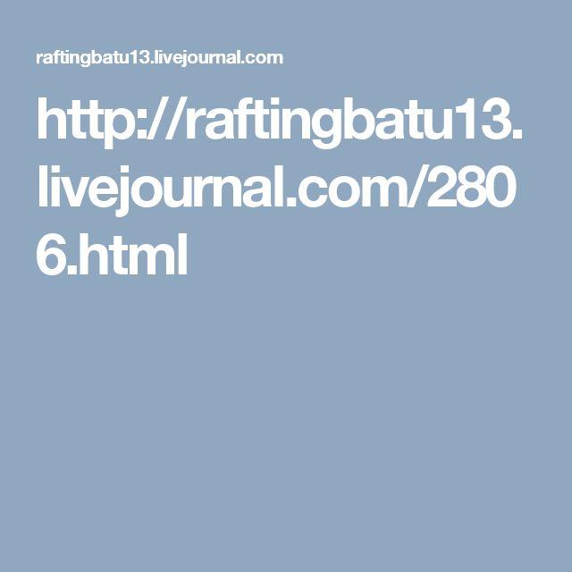 http://raftingbatu13.livejournal.com/2806.html