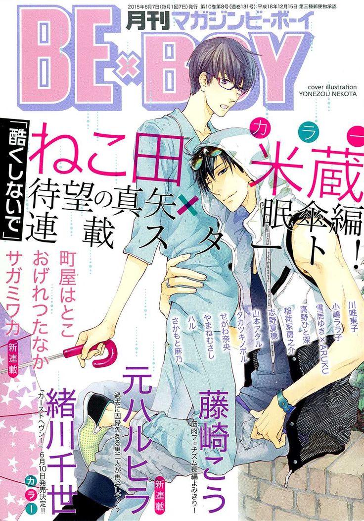 Hidoku Shinaide Vol.6 Ch.01 page 1 at www.Mangago.me