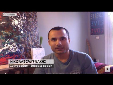 Είναι το αδύνατο εφικτό; - Νικόλας Σμυρνάκης - Εκπομπή #1