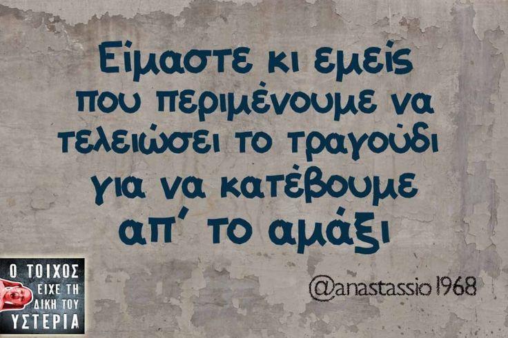 Είμαστε κι εμείς - Ο τοίχος είχε τη δική του υστερία – Caption: @anastassio1968 Κι άλλο κι άλλο: Ο τροχός πρέπει μάλλον… Αιώνας = 100 χρόνια Τα βυζιά είναι το… Την ώρα που κοιτάς το… Αγγλικά: See you Γερμανικά: Aufwiedersehen Ελληνικά: Έλα τα λέμε φιλιά, ναι ναι θα μιλήσουμε έλα σε κλείνω, γεια, φιλάκια μιλάμε πάλι ναι ναι Ο Βαρουφάκης πρέπει νά'ναι ο...