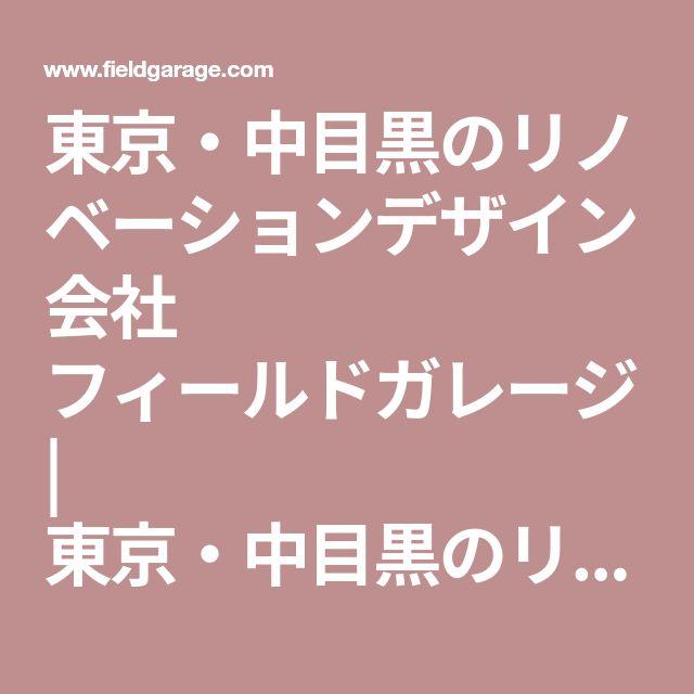 東京・中目黒のリノベーションデザイン会社 フィールドガレージ | 東京・中目黒のリノベーションデザイン会社 フィールドガレージ