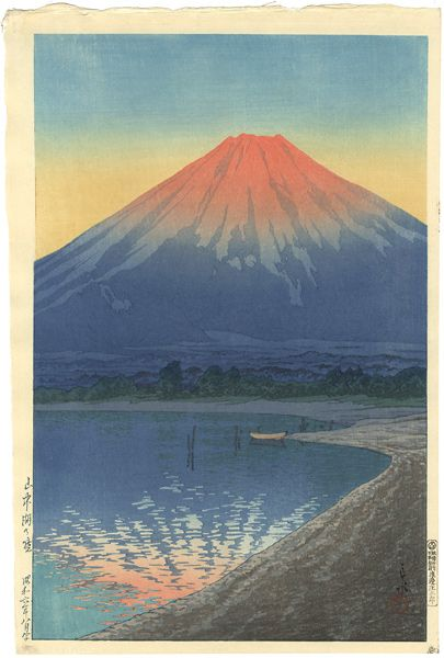 Daybreak over Lake Yamanaka by Kawase Hasui /  山中湖の暁 川瀬巴水