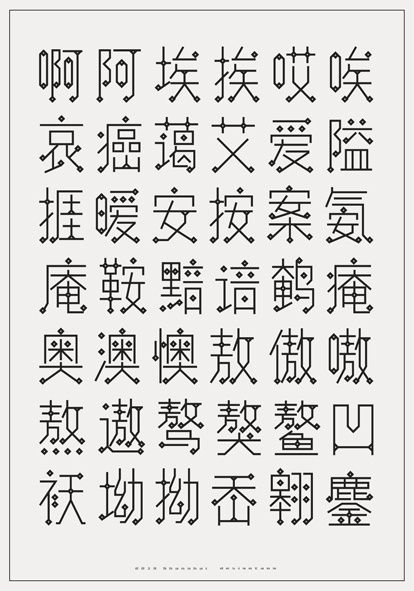 Chinese typography / DESIGNTANG-唐士鹏
