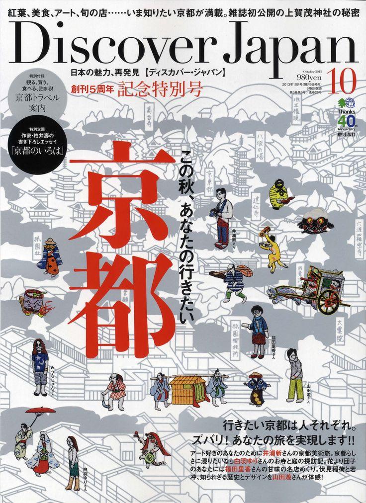 Discover Japan 2013年10月号 Vol.30 [付録:冊子] | DiscoverJapan 日本の魅力、再発見[ディスカバー・ジャパン]