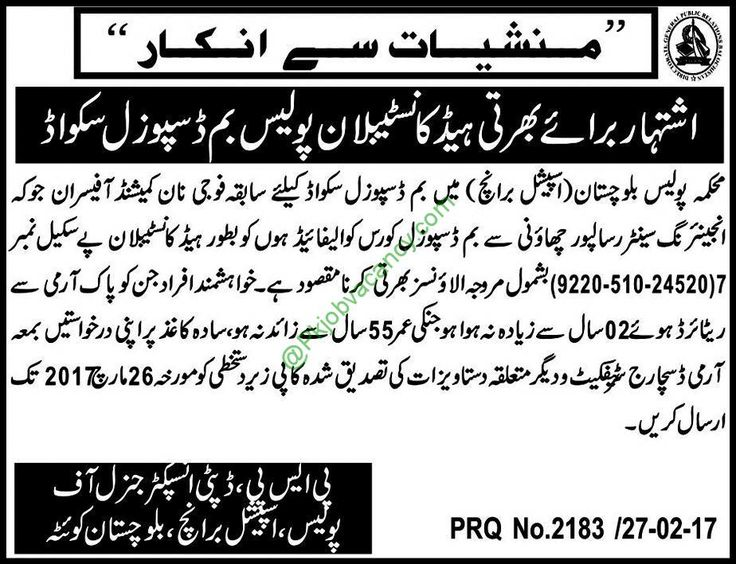 Police Department Balochistan Jobs Jang Newspaper 28 February 2017