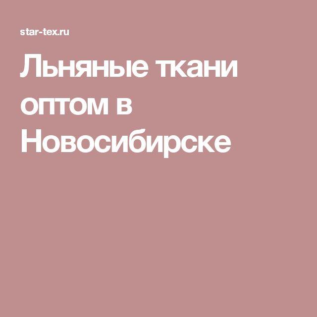 Льняные ткани оптом в Новосибирске