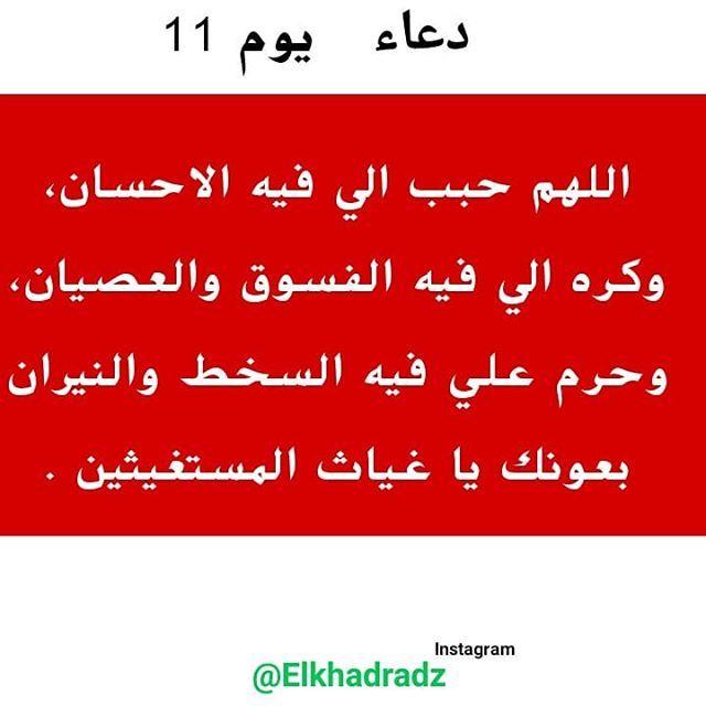 دعاء ابوني Elkhadradz ابوني Elkhadradz ابوني Elkhadradz ابوني Doctourmus ابوني Doctourmus ابوني Doctourmus Instagram Arabic Calligraphy