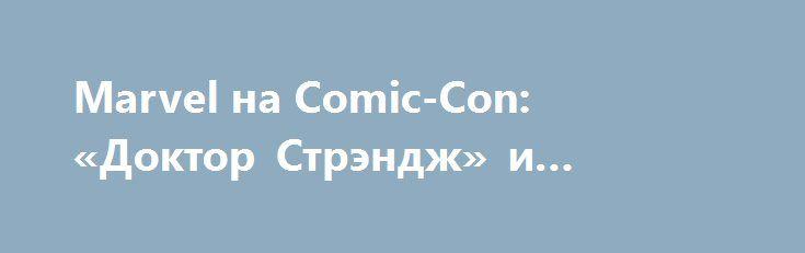 Marvel на Comic-Con: «Доктор Стрэндж» и капитан Марвел Зал Hвыставочного зала вСан-Диего увидел первые кадры нового «Тора», узнал, что капитана Марвел сыграет Бри Ларсон ипосмотрел трейлер «Доктора Стрэнджа», который уже успели дублировать на русский.