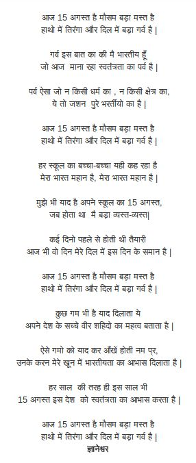 A independence day Poem , proud to be indian