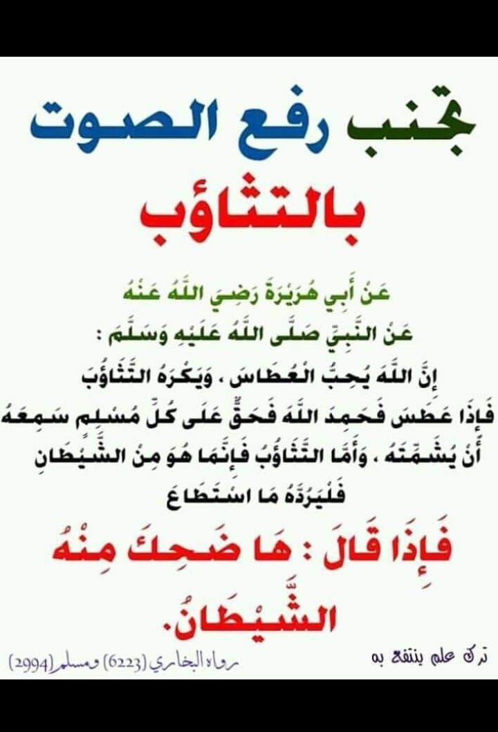 Pin By Essam Sayed Mohamed On Ahdith احاديث Islamic Phrases Quran Verses Quotes