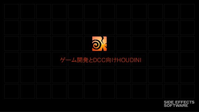 Houdini for games_jp by Ken Taki via slideshare
