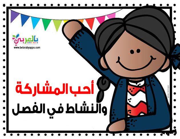بطاقات تعزيز السلوك الإيجابي للطالبات وسائل تحفيزية بالعربي نتعلم Arabic Lessons Positive Wallpapers Lesson