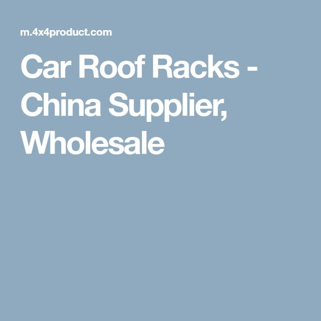 Car Roof Racks - China Supplier, Wholesale