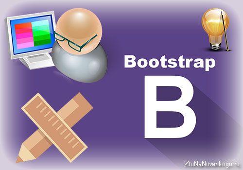 Как задать смещение между колонками в Bootstrap 3, поменять их местами, вложить друг в друга и создать большой центральный блок   KtoNaNoven...