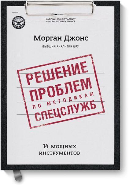 Книгу Решение проблем по методикам спецслужб можно купить в бумажном формате — 688 ք, электронном формате eBook (epub, pdf, mobi) — 255 ք.