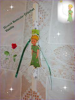 ΠΛΕΚΤΑ ΒΑΣΙΛΕΙΑ - CROCHET VASILIA :  Ο αγαπημένος μας  Μικρός Πρίγκιπας....!!