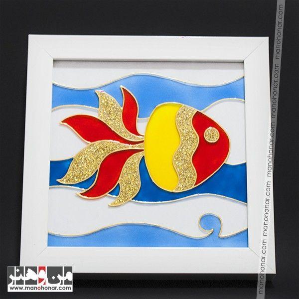 تابلوی ویترای موج و ماهی: جهت آگاهي از جزئيات اين محصول و چگونگي خريد آن، لطفا به فروشگاه اينترنتي صنايع دستي من و هنر مراجعه فرماييد. www.manohonar.com