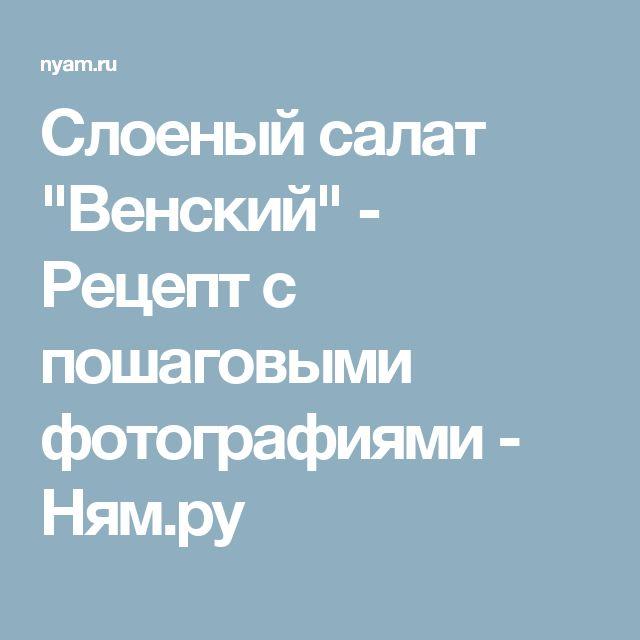 """Слоеный салат """"Венский"""" - Рецепт с пошаговыми фотографиями - Ням.ру"""