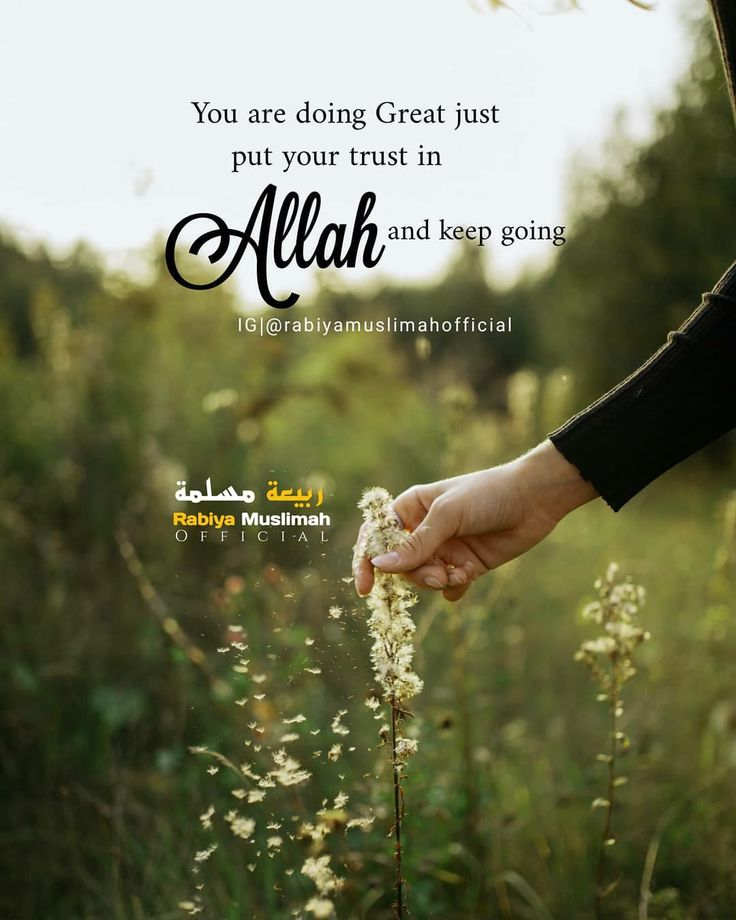Pin By Fathima Asma On Islam The Way Of Life Trust Allah Keep Going