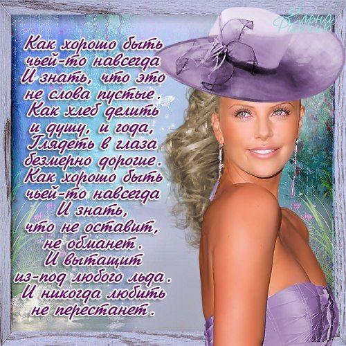 Стихи для женщин со смыслом