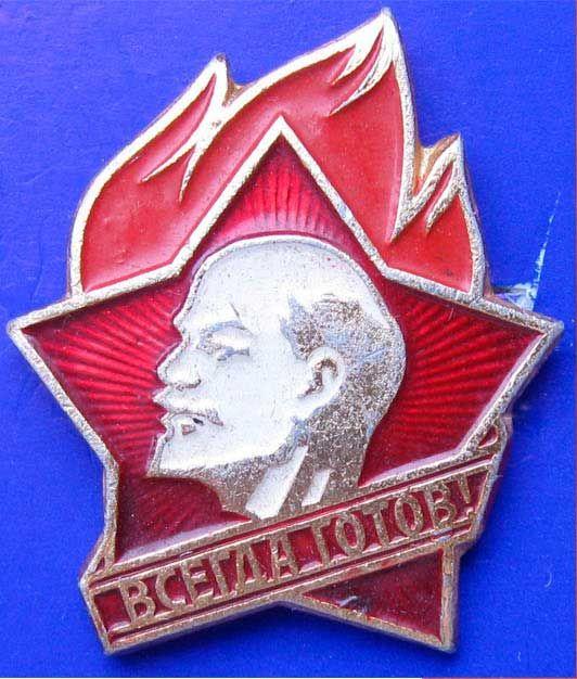 Советские значки - юные помощники