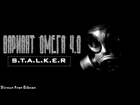 S.T.A.L.K.E.R. - ВАРИАНТ ОМЕГА 4.0 | ПОИСКИ ВАРЯГА | ПУТЬ в БАР| #15