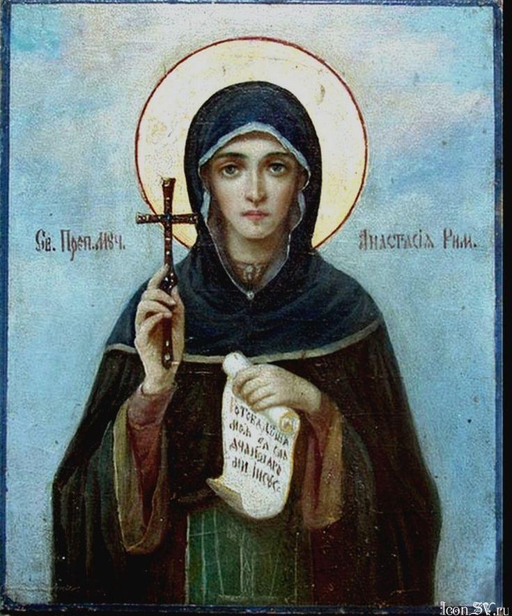 Анастасия Узорешительница (22 дек.ст.стилю)