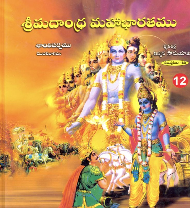 Mahabharatam in Telugu 12/15