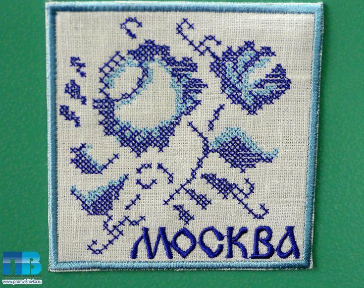 Вышитый крестиком в стиле гжели сувенирный магнит Москва #embroidery