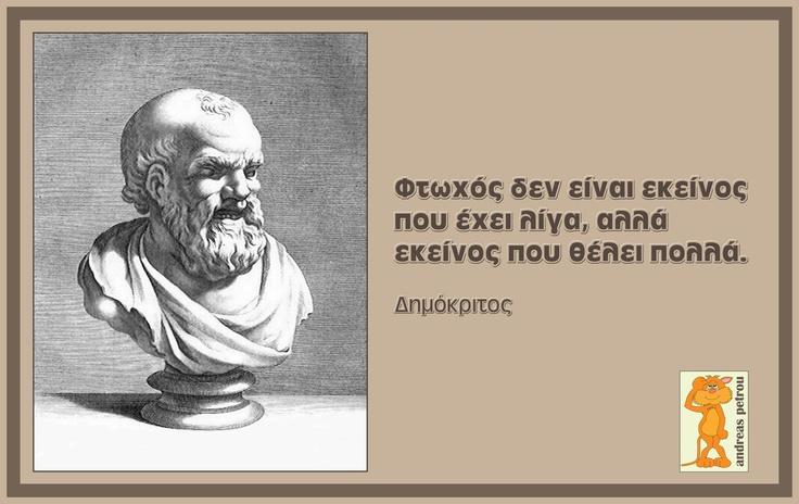 about ancient philosophers poets - photo #6